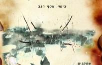 אסף רגב,עיצוב תבנית להצגה באנג באנג אתה מת